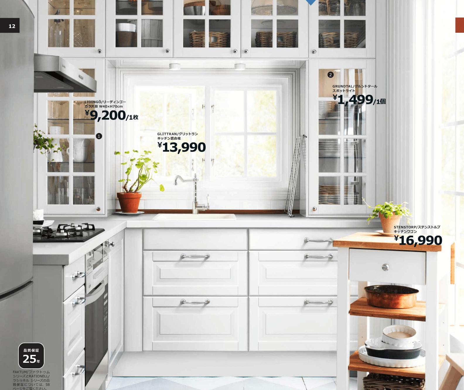 キッチン ikeaキッチン収納 : キッチン】IKEAのキッチン ...