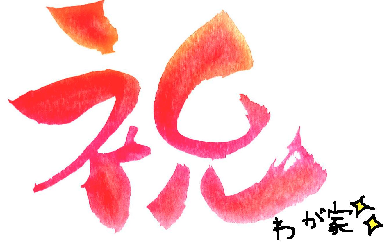 スクリーンショット 2015-06-19 10.03.47